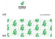 中国邮政防伪封口标签
