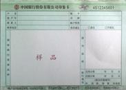 中国银行印鉴卡